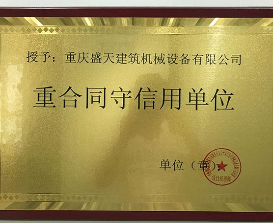 重庆贝雷片租赁